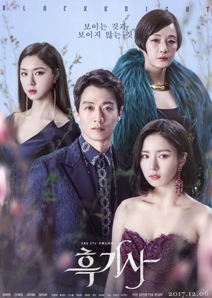 image of drama Black Knight (2017) [KDRAMA]